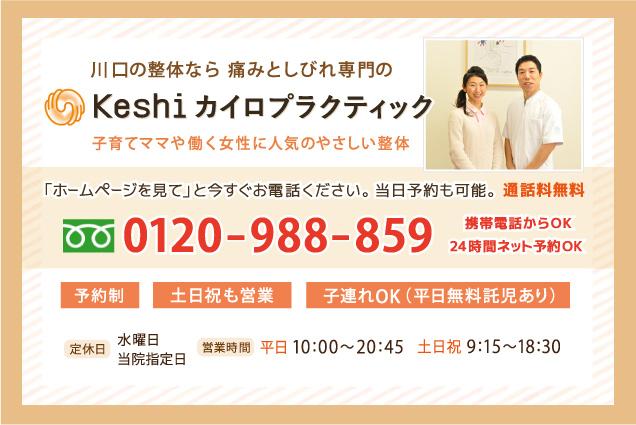 電話番号 0120-988-859